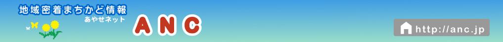 地域密着綾瀬ネットANCのページ