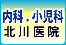 内科・小児科 北川医院